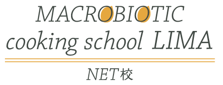 MACROBIOTIC cooking school LIMA NET校